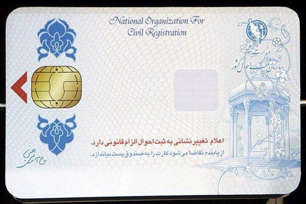 ثبت احوال در انتظار فراوری انبوه بدنه کارت ملی هوشمند