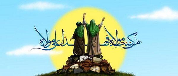 روز اکمال دین و اتمام نعمت