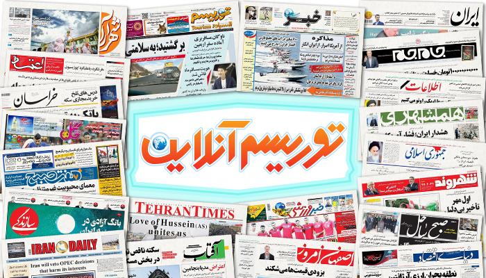 صفحه اول روزنامه های کشوری و استانی؛یکشنبه 24شهریورماه 1398 ، تصاویر