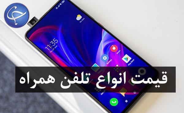 قیمت روز گوشی موبایل در 19 آذر