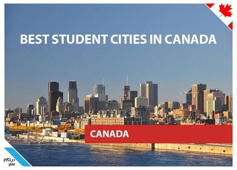 بهترین شهرهای دانشجویی کانادا برای تحصیل