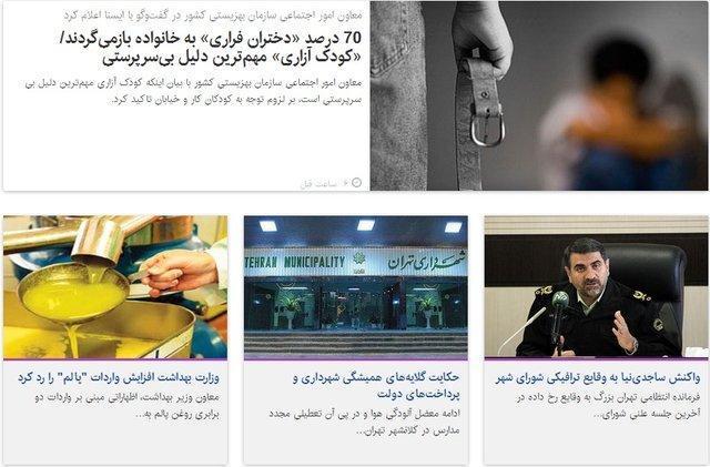 مروری بر سرخط اخبار روز اجتماعی خبرنگاران