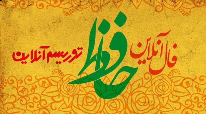 فال آنلاین دیوان حافظ چهارشنبه 21 اسفند ماه 98