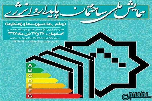 اطلاعیه سازمان نظام مهندسی اصفهان در مورد همایش ساختمان پایدار و انرژی