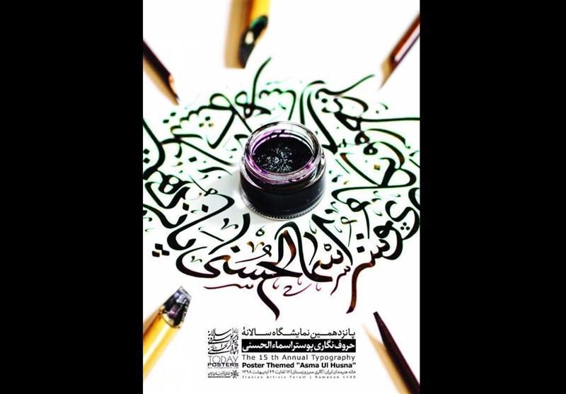 نسل جدید طراحان گرافیک در نمایشگاه حروف نگاری اسماء الحسنی