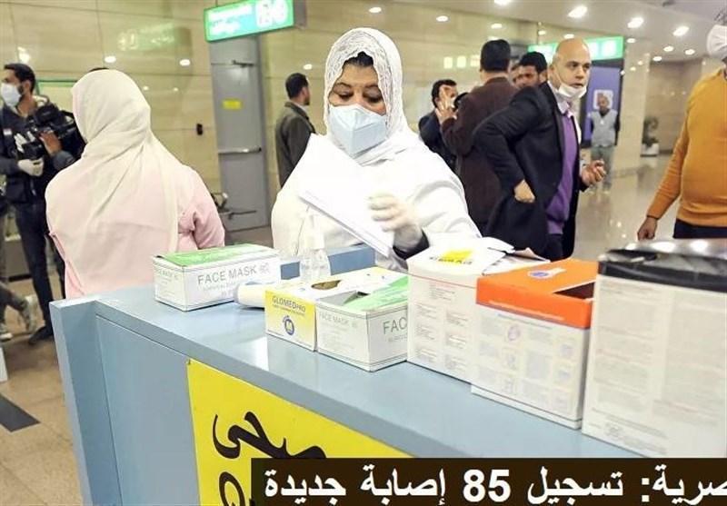 کرونا، افزایش آمار مبتلایان در مصر به بیش از 66 هزار نفر
