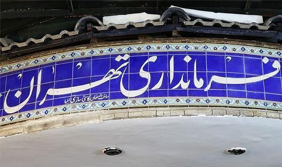 واکنش فرماندار تهران به خبر تعطیلی تهران در هفته آینده ، اطلاعیه مهم فرمانداری