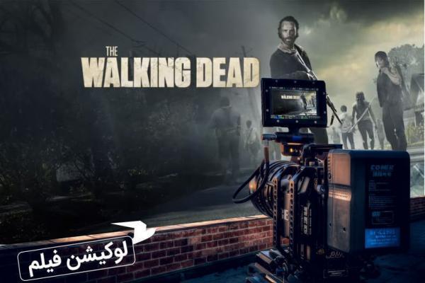 سفر به آمریکا: لوکیشن فیلم مردگان متحرک