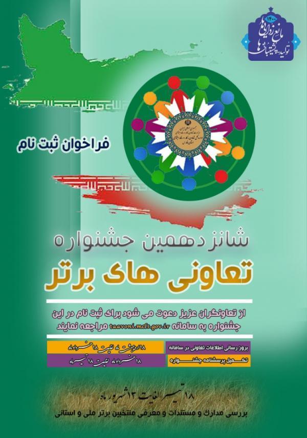 18 خرداد، آخرین مهلت ثبت نام جشنواره تعاونی های برتر کرمان