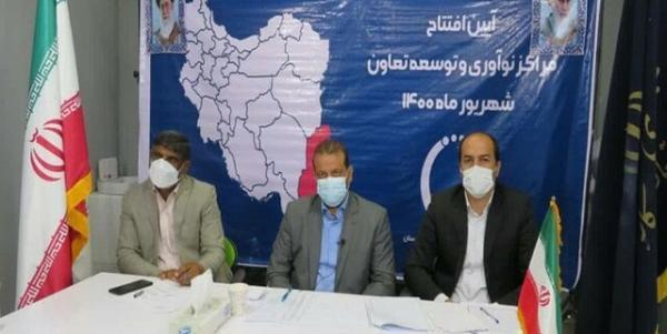 افتتاح نخستین مرکز نوآوری و توسعه تعاون در سیستان و بلوچستان